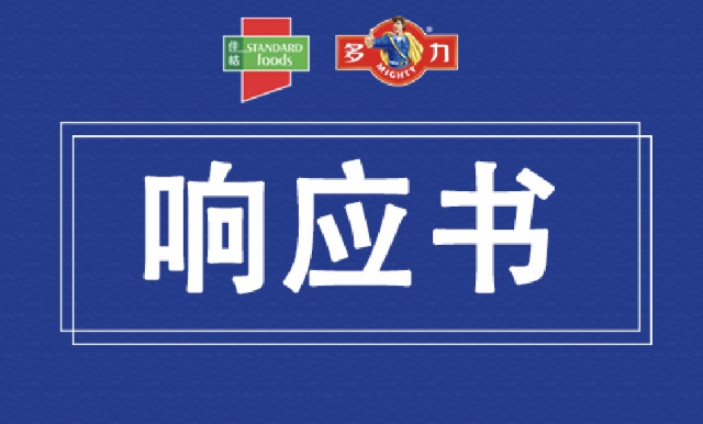 佳格集团积极响应江苏省粮油企业稳价保供响应书