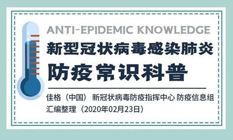 新型冠状病毒感染肺炎防疫常识科普(科学消毒篇)