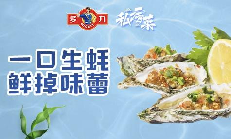 多力丨舌尖上的8月,从一口鲜掉味蕾的生蚝开始